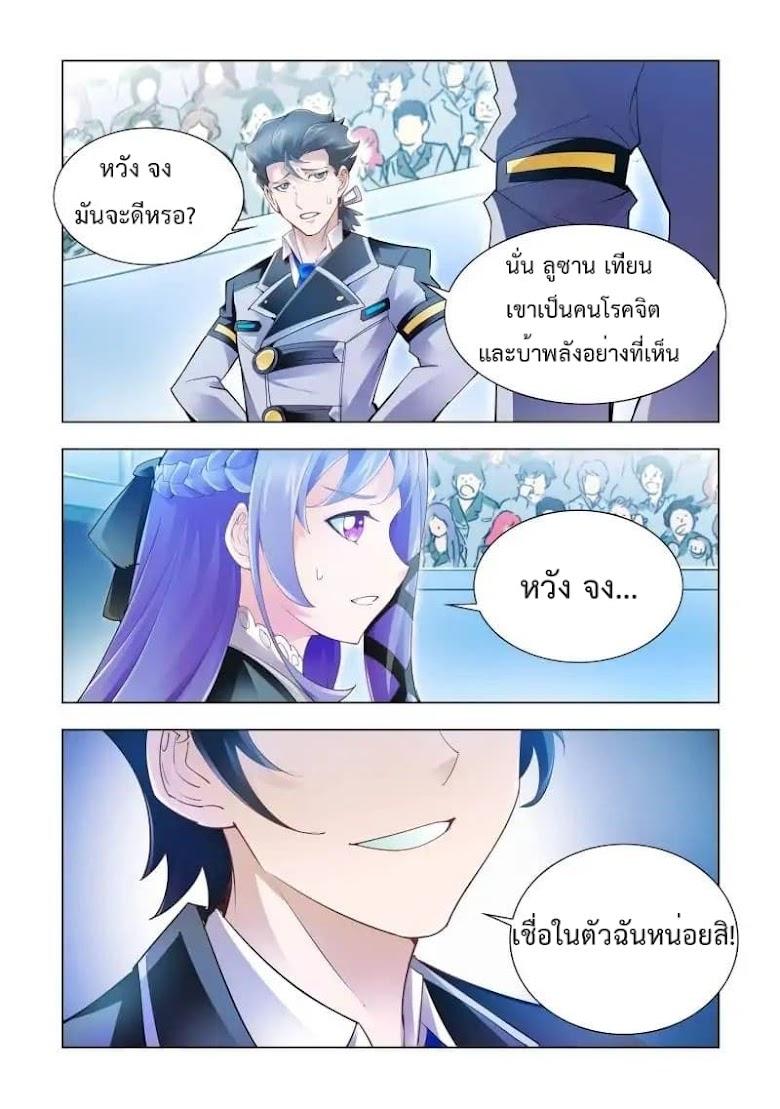 Battle Frenzy - หน้า 3