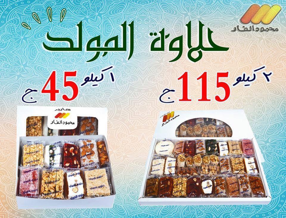 اسعار علب حلاوة المولد 2019 من محمود الفار هايبر ماركت ببورسعيد