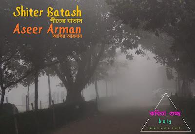 Shiter Batase by Aseer Arman lyrics ||শীতের বাতাস