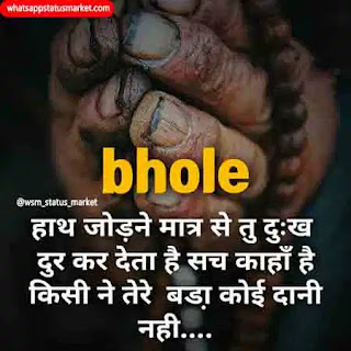 mahakal  images Dp For Whatsapp