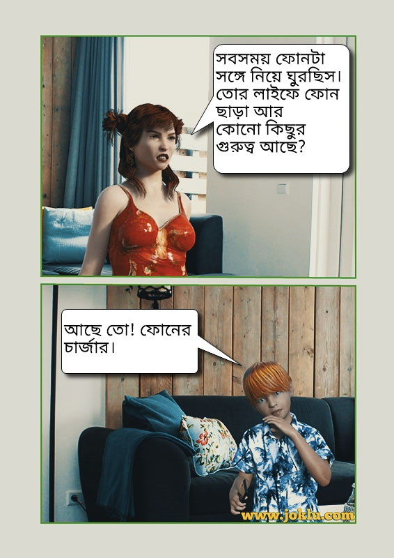 Importance of cell phone Bengali joke