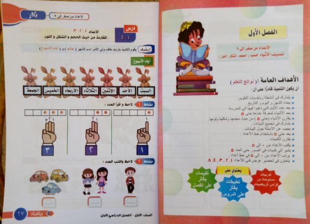 تحميل كتاب بكار فى الرياضيات للصف الاول الابتدائي الترم الاول 2021