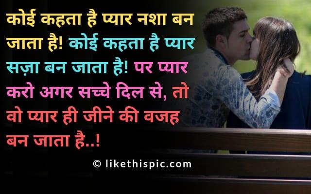 love image shayri
