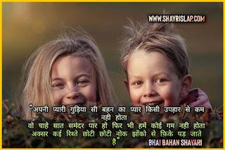 Bhai-behen-shayari
