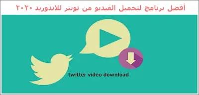 برنامج حفظ مقاطع الفيديو من تويتر