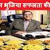 Bikaneri Bhujia Kaise Banta Hai -  बीकानेरी भुजिया कैसे बनता है एवं हल्दीराम भुजिया सफलता की कहानी | Bikaneri Bhujia Factory | Haldiram Bhujia Success Story in Hindi | Bikaji