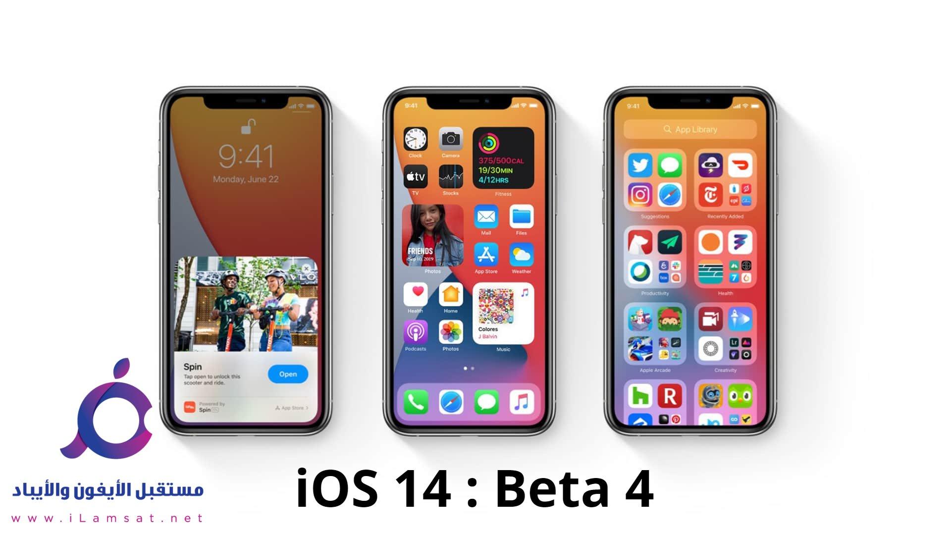 iOS 14 beta 4  : التغييرات والمميزات الجديدة وطريقة تحميل النسخة التجريبية