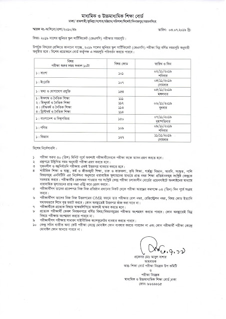 JSC Exam Routine 2019  JPG Download