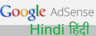 news for google adsense in hindi language