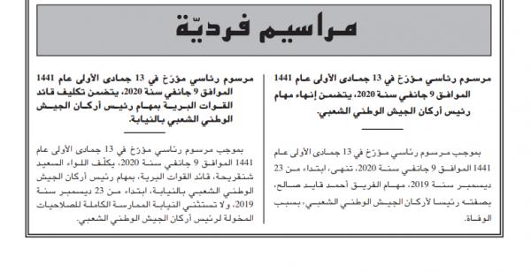 تكليف اللواء السعيد شنقريحة بمهام رئيس أركان الجيش الوطني ...