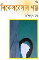Bikel Belar Golpo by Anisul Hoque