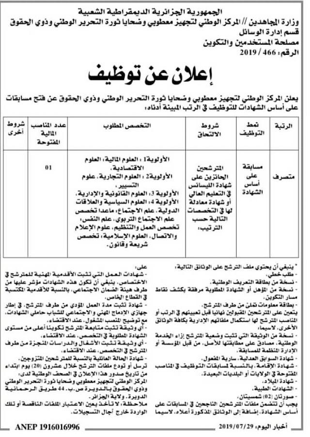 اعلان توظيف بمركز الوطني لتجهيز معطوبي وضحايا ثورة التحرير الوطني وذوي الحقوق