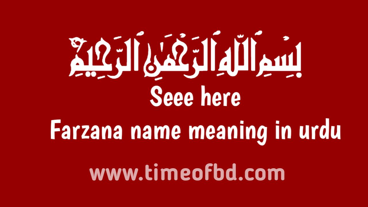 Farzana name meaning in urdu, فردوانا نام کا مطلب اردو میں ہے