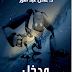 كتاب مدخل الي الذكاء الاصطناعي artifitial intelegent