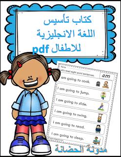 رابط أقوى مذكرات تاسيس اللغة الانجليزية للثانوية العامة والأطفال والضعاف كبار وصغار