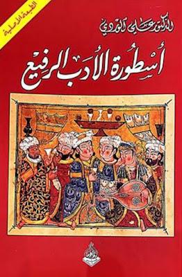 أسطورة الأدب الرفيع هو كتاب للباحث الاجتماعي العراقي الدكتور علي الوردي صدرت الطبعة الشرعية الأولى للكتاب في بغداد عام 1957 ثم صدرت بعد ذلك الطبعة الثانية للكتاب في لندن عام 1994.