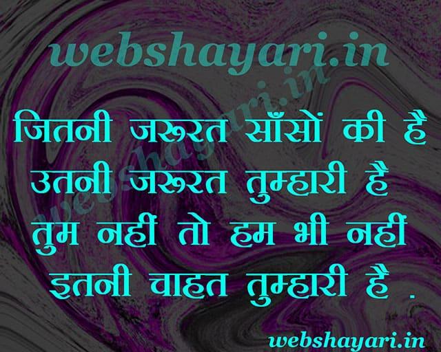 lovesove shayari hindi wali