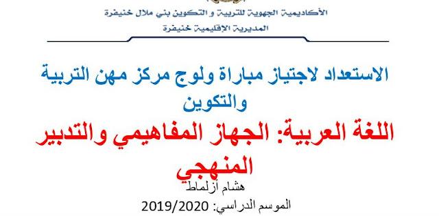 استعد لمباراة التعليم:اللغة العربية الجهاز المفاهيمي و التدبير المنهجي