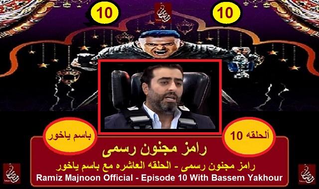 رامز مجنون رسمى - الحلقه العاشره مع باسم ياخور