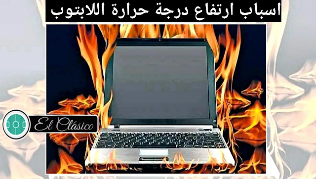 كيفية حل مشكل ارتفاع درجة حرارة اللابتوب,حل مشكل ارتفاع درجة الحرارة في الحاسوب,حل مشكل إرتفاع درجة حرارة الكمبيوتر,حل مشكلة ارتفاع صوت مروحة اللاب توب,مشكلة الألوان في شاشة الكمبيوتر,حل مشكلة إرتفاع درجة الحاسوب,حل مشكلة شاشة الكمبيوتر,مشكل ارتفاع حرارة الحاسوب,ارتفاع درجة حرارة اللاب توب,حل مشكله بطئ لابتوب,ارتفاع درجة حرارة المعالج,ارتفاع حرارة كرت الشاشة