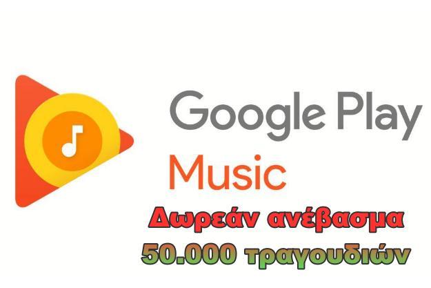 Δωρεάν Cloud αποθήκευση μέχρι και 50.000 τραγούδια από το Google Play Music
