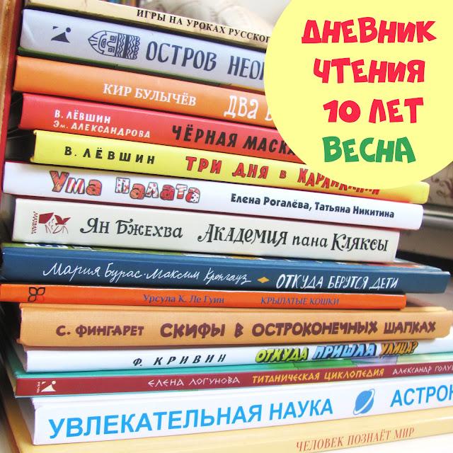 список чтения для детей 10 лет