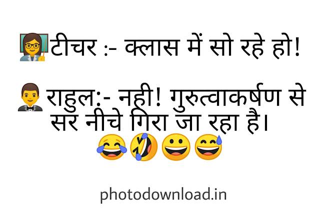 funny shayari in hindi images download