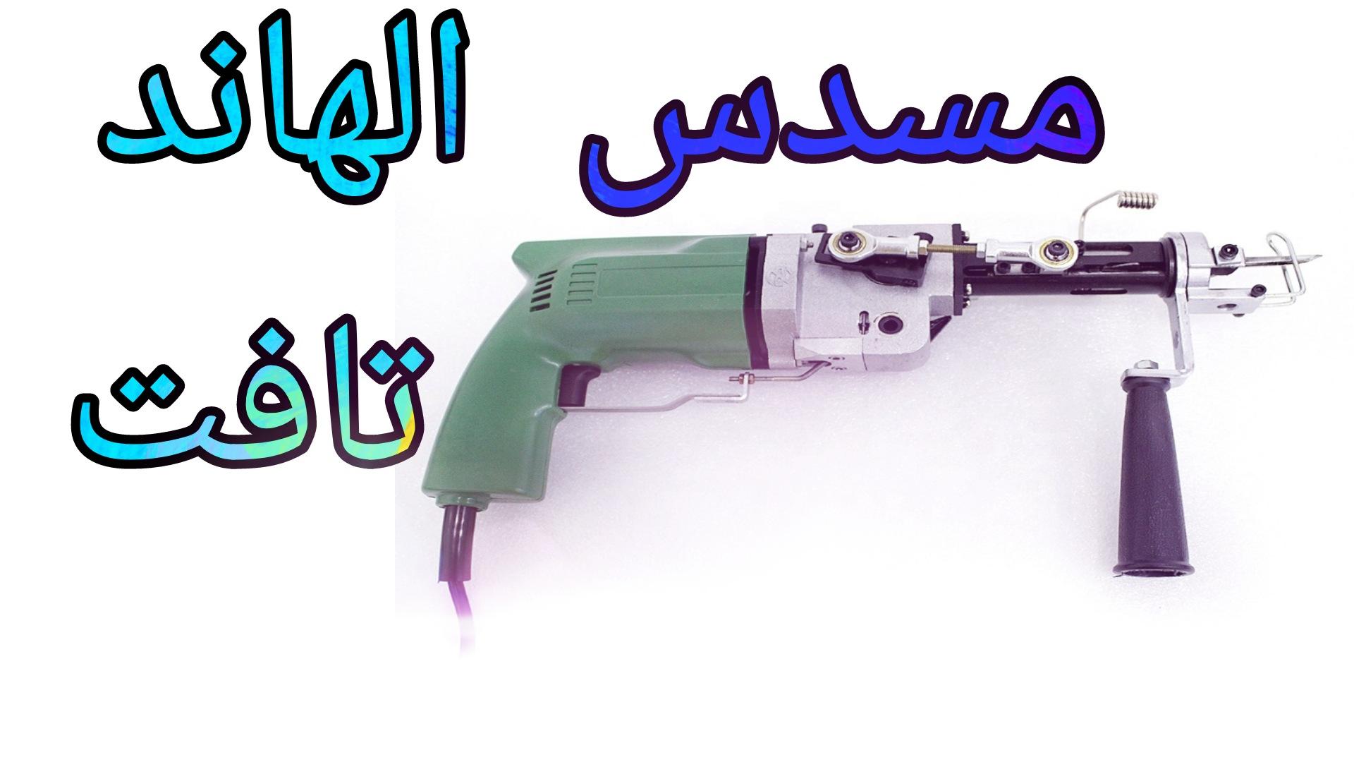 مسدس الهاند تافت