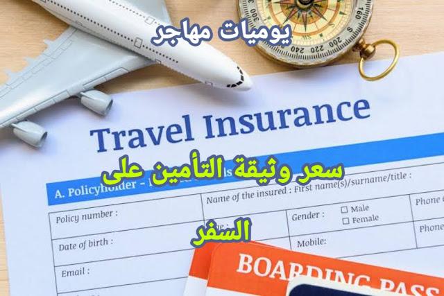 كم مبلغ وثيقة التأمين على السفر للخارج