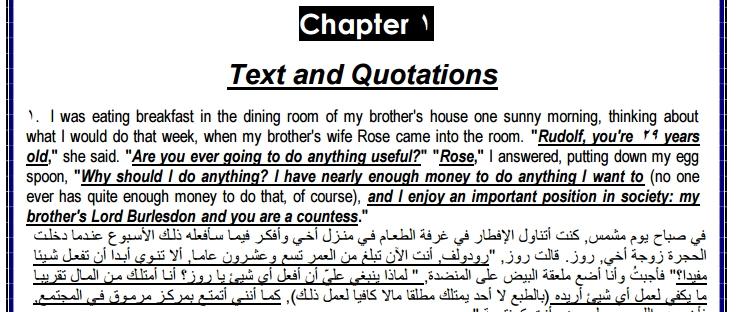 ملخص كتاب انجليزي