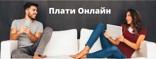 Онлайн Плащане на сметки в БУЛСАТКОМ до 29 Март 2020