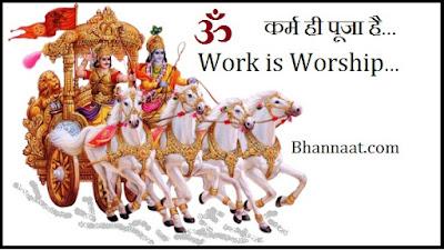 Mahabharat Geeta Updesh In Hindi