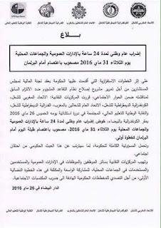 إضراب وطني عام في الوظيفة العمومية والجماعات المحلية لمدة 24 ساعة يوم الثلاثاء