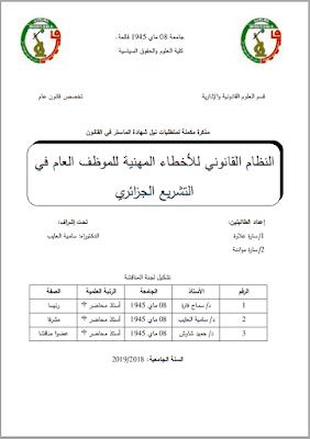 مذكرة ماستر: النظام القانوني للأخطاء المهنية للموظف العام في التشريع الجزائري PDF