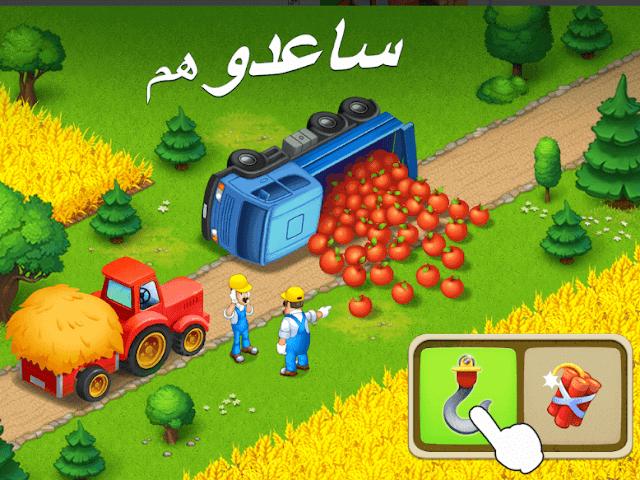 تحميل لعبة مزرعة  Township مهكرة اخر اصدار للاندرويد و ios