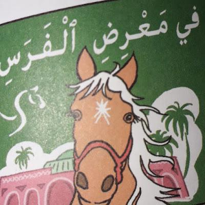 الحكاية 11 في معرض الفرس المستوى الثاني كتابي في اللغة العربية