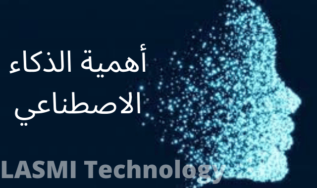 أهمية الذكاء الاصطناعي