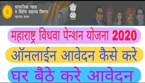 Vidhwa Pension Yojana Maharashtra 2020
