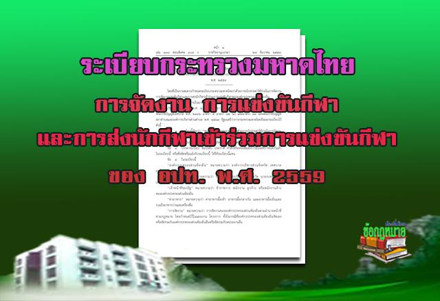 ระเบียบกระทรวงมหาดไทยว่าด้วยการเบิกจ่ายค่าใช้จ่ายในการจัดงาน การจัดการแข่งขันกีฬาและการส่งนักกีฬาเข้าร่วมการแข่งขันกีฬาขององค์กรปกครองส่วนท้องถิ่น พ.ศ. 2559