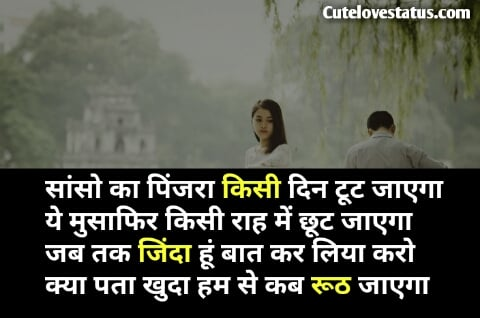 Dard Bhare Sad Status Shayari In Hindi
