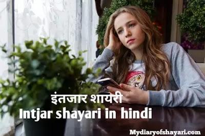 Intjar shayari