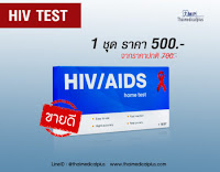 ชุดตรวจ hiv