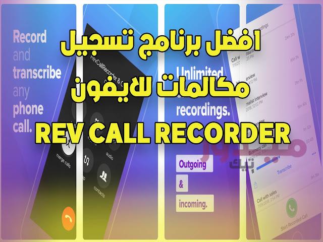افضل برنامج تسجيل مكالمات للايفون Rev Call Recorder