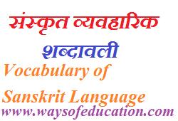 Vocabulary of Sanskrit Language (संस्कृत व्यवहारिक शब्दावली)