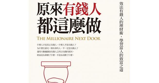 閱讀筆記:《The Millionaire Next Door》讀後感