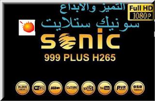 احدث ملف قنوات SONIC 999 PLUS H265
