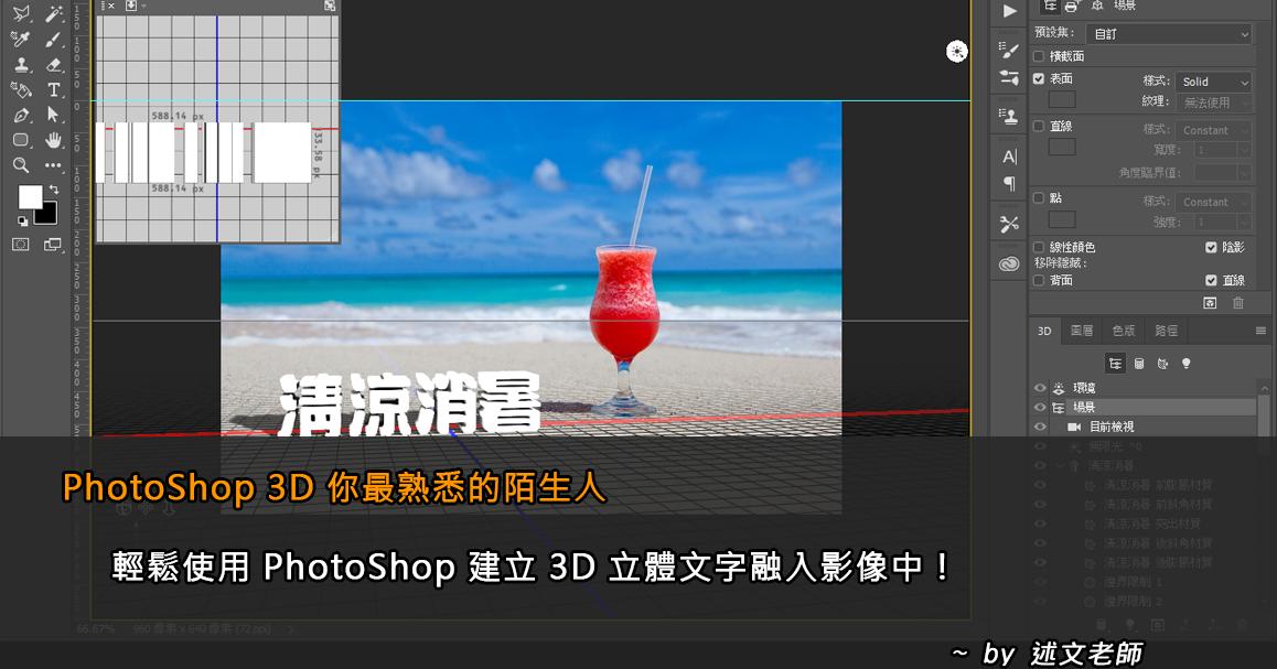 PhotoShop 3D 你最熟悉的陌生人:輕鬆使用 PhotoShop 建立 3D 立體文字融入影像中!