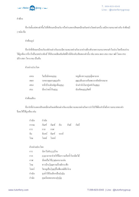 สรุปวิชาภาษาไทย ประถมปลาย และแนวข้อสอบเข้า ม.1