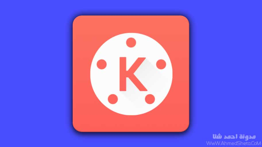 تحميل تطبيق كين ماستر KineMaster للأندرويد 2019 | نسخ أصلية ومعدلة مجاناً