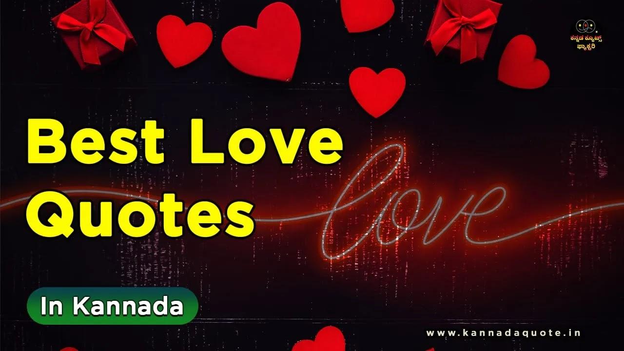 kannada-love-quotes